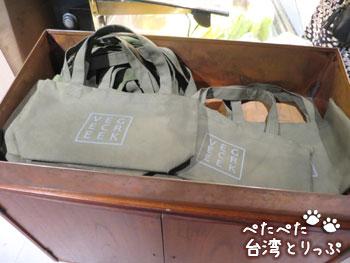 誠品生活南西店フードコート「VEGE GREEK」のバッグ