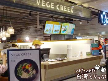 誠品生活南西店フードコート「VEGE GREEK」のレジ(通路側)