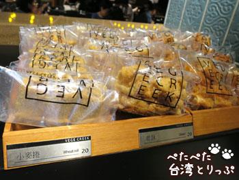 誠品生活南西店フードコート「VEGE GREEK」の食材(揚げ物)