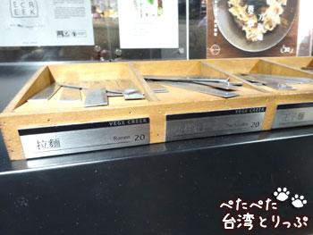 誠品生活南西店フードコート「VEGE GREEK」の食材(麺)