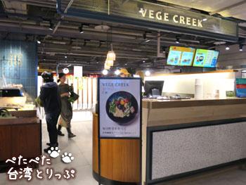 誠品生活南西店フードコートの「VEGE GREEK」