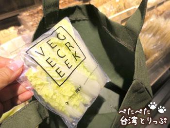 誠品生活南西店フードコート「VEGE GREEK」の食材はバッグへ