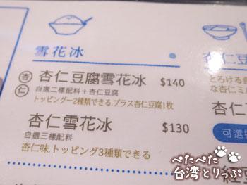 誠品生活南西店フードコート夏樹甜品のメニュー(日本語)