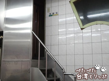 永和豆漿大王の化粧室