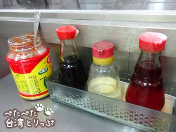 永和豆漿大王の調味料