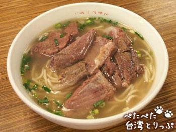 永康牛肉麺の牛肉麺(塩味)小サイズ