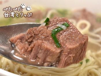 永康牛肉麺の牛肉麺(塩味)の肉
