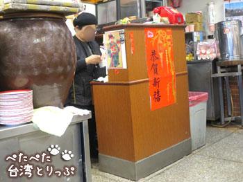 永康牛肉麺のレジ