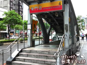 東門駅の「出口4」(永康牛肉麺へ)