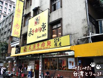 永康牛肉麺に到着(永康牛肉麺へ)