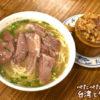 永康牛肉麺(東門駅)|私の牛肉麺の概念が一変した絶品メニュー