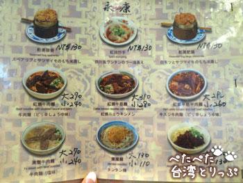 永康牛肉麺のメニュー(写真付)