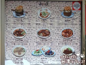 永康牛肉麺のメニュー(店頭)