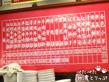 永康牛肉麺のメニュー(壁面)