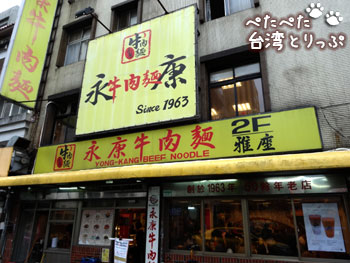 永康牛肉麺の外観