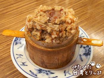 永康牛肉麺の粉蒸排骨(スペアリブとサツマイモのもち米蒸し)