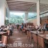 リージェント台北の朝食ビュッフェ・スパ・大浴場・ラウンジ・地図・周辺・アクセス
