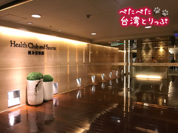 リージェント台北 大浴場・スパ・ジム
