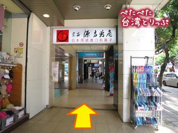 リージェント台北 アクセス
