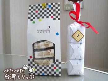 ロイヤル台北 ヌガーとパイナップルケーキ